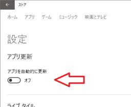 ストアアプリ更新.png