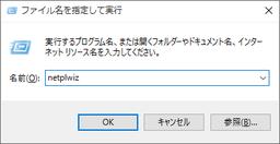 ファイル名を指定して実行.png