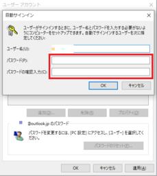 ユーザーアカウント2.png