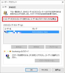 ユーザーアカウント1.png