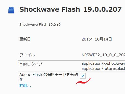 flash保護モード.png