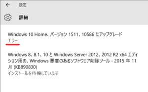 updateerror.png